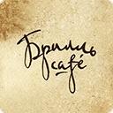 Кофе в зернах Брилль cafe
